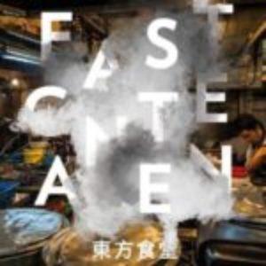 eastcanteen 150x150 300x300 - Festival #2 - 2017